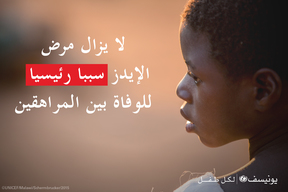 world aids day_Factograph 1 AR